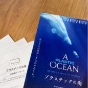 6/4上映「プラスチックの海」、皆様のお声・感想をご紹介