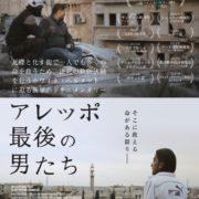 マアルシネマ特別版「アレッポ最後の男たち」上映会とお話会